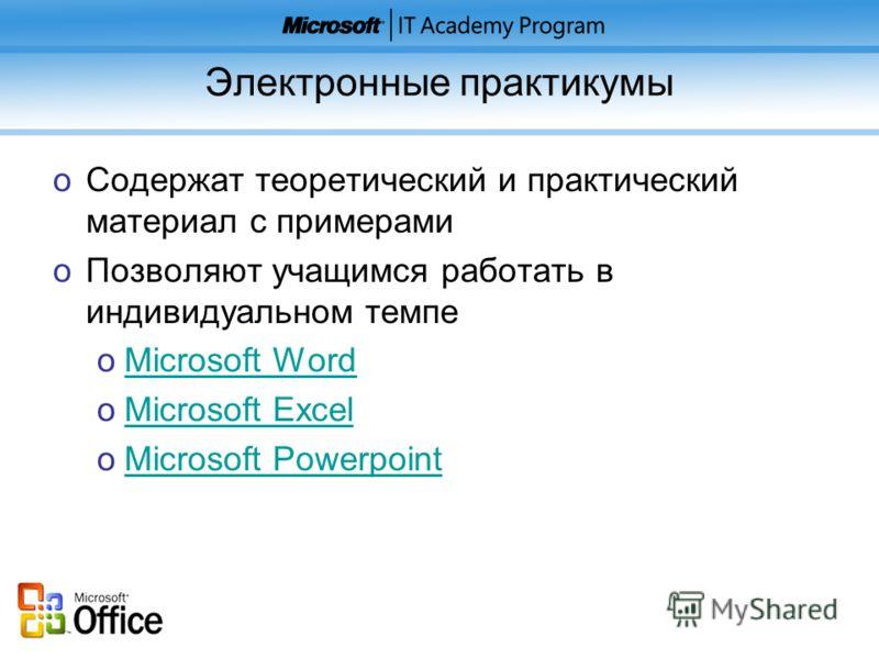 Электронные практикумы oСодержат теоретический и практический материал с примерами oПозволяют учащимся работать в индивидуальном темпе oMicrosoft WordMicrosoft Word oMicrosoft ExcelMicrosoft Excel oMicrosoft PowerpointMicrosoft Powerpoint