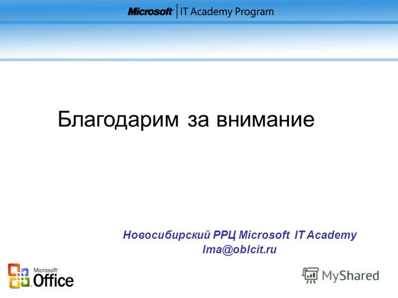 Новосибирский РРЦ Microsoft IT Academy lma@oblcit.ru Благодарим за внимание