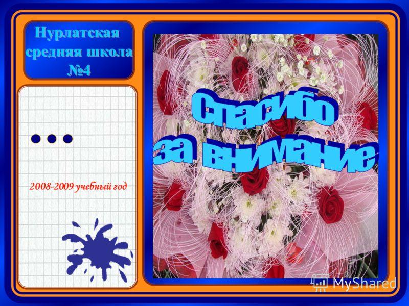 Нурлатская средняя школа 4 2008-2009 учебный год