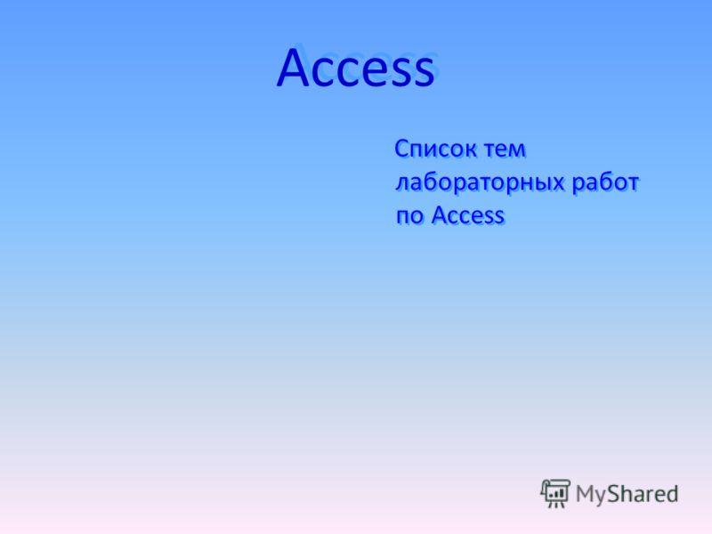 Access Access Список тем лабораторных работ по Access