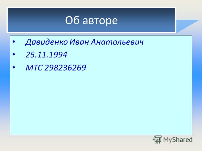 Об авторе Давиденко Иван Анатольевич 25.11.1994 MTC 298236269
