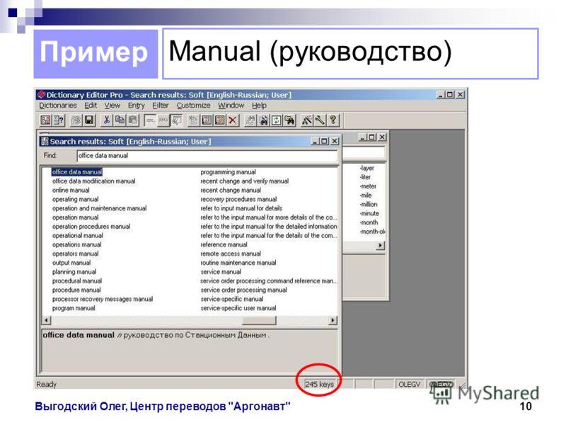 Пример Выгодский Олег, Центр переводов Аргонавт10 Manual (руководство)