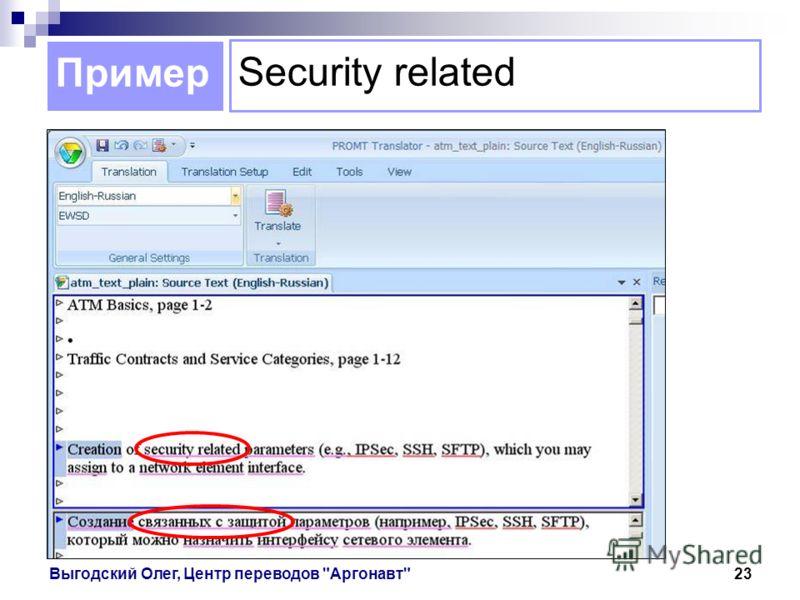 Пример Выгодский Олег, Центр переводов Аргонавт23 Security related