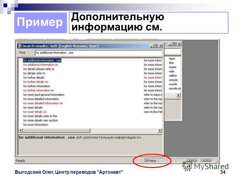 Пример Выгодский Олег, Центр переводов Аргонавт34 Дополнительную информацию см.