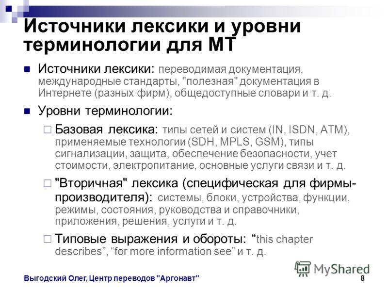Выгодский Олег, Центр переводов