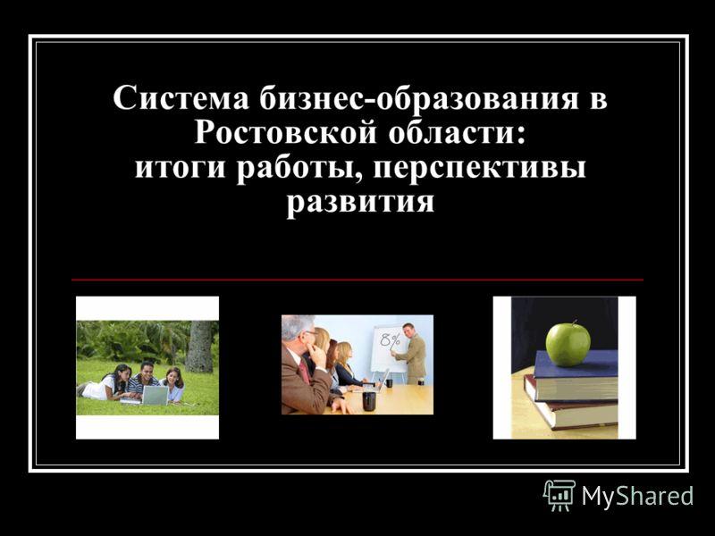 Система бизнес-образования в Ростовской области: итоги работы, перспективы развития