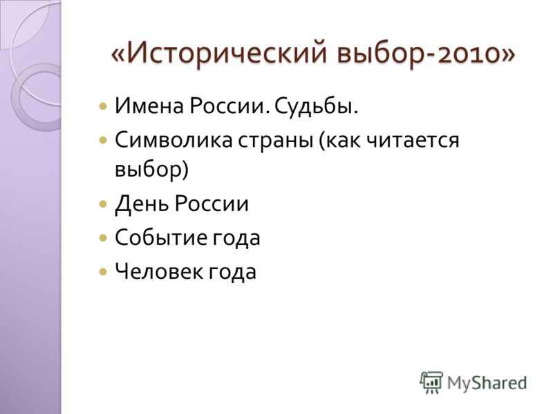 « Исторический выбор -2010» Имена России. Судьбы. Символика страны ( как читается выбор ) День России Событие года Человек года