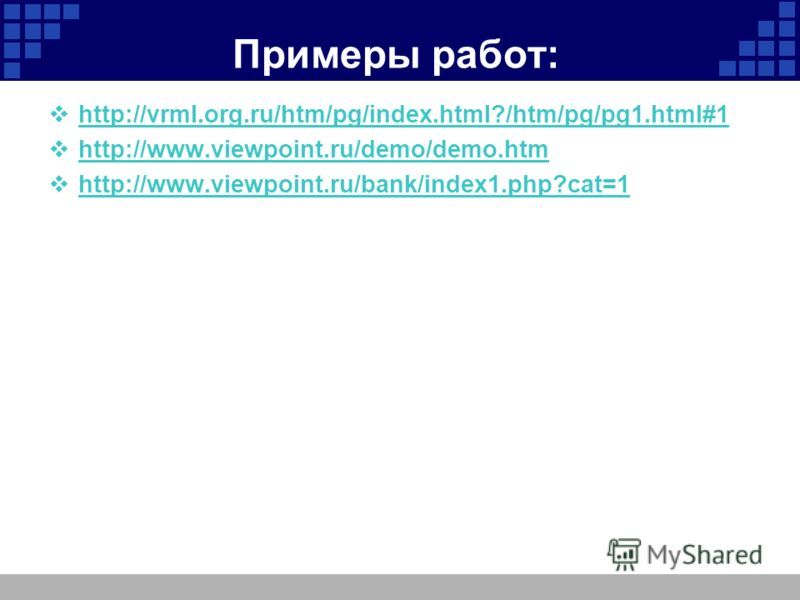 Примеры работ: http://vrml.org.ru/htm/pg/index.html?/htm/pg/pg1.html#1 http://www.viewpoint.ru/demo/demo.htm http://www.viewpoint.ru/bank/index1.php?cat=1