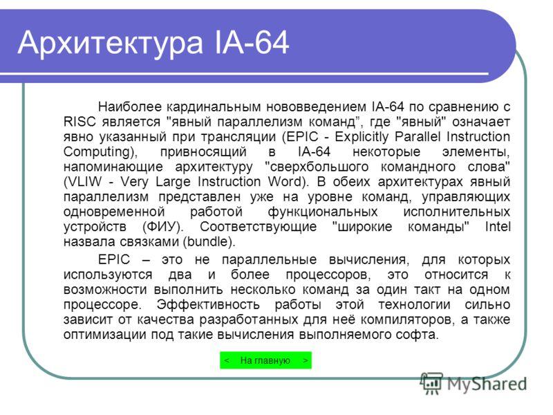 Архитектура IA-64 Наиболее кардинальным нововведением IA-64 по сравнению с RISC является