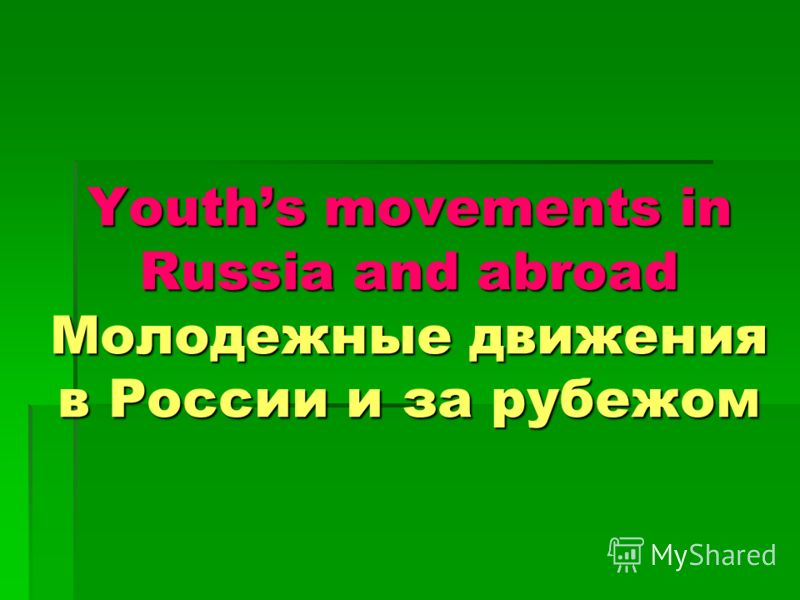 Youths movements in Russia and abroad Молодежные движения в России и за рубежом