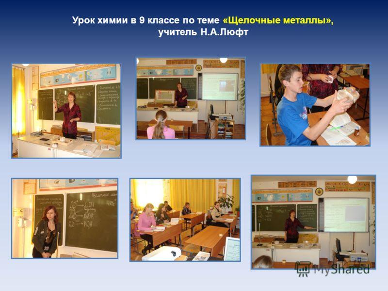 Урок химии в 9 классе по теме «Щелочные металлы», учитель Н.А.Люфт