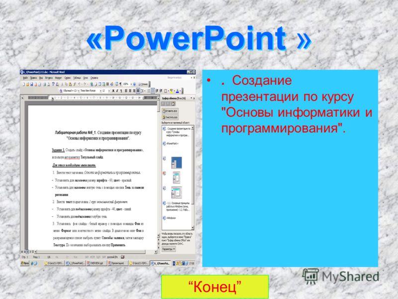 «PowerPoint » «PowerPoint ». Создание презентации по курсу Основы информатики и программирования. Конец