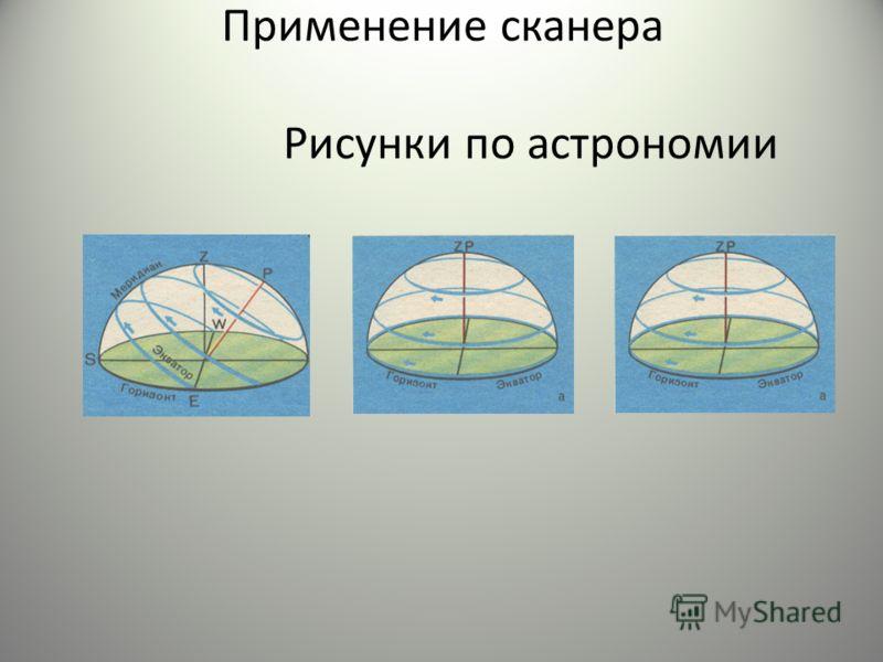 Применение сканера Рисунки по астрономии