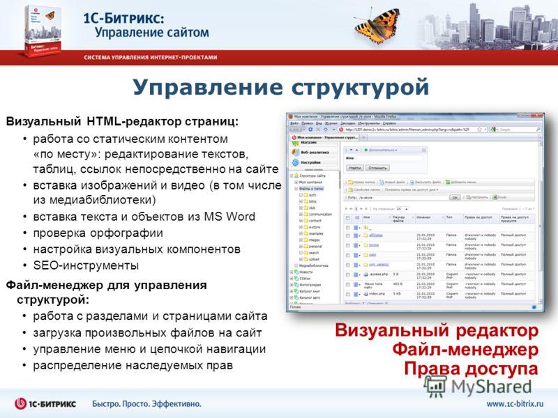 Управление структурой Визуальный HTML-редактор страниц: работа со статическим контентом «по месту»: редактирование текстов, таблиц, ссылок непосредственно на сайте вставка изображений и видео (в том числе из медиабиблиотеки) вставка текста и объектов