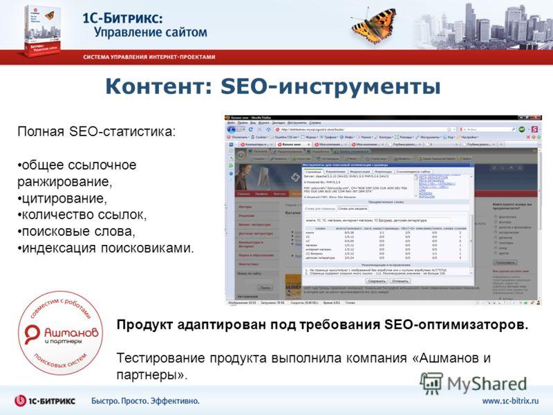 Контент: SEO-инструменты Полная SEO-статистика: общее ссылочное ранжирование, цитирование, количество ссылок, поисковые слова, индексация поисковиками. Продукт адаптирован под требования SEO-оптимизаторов. Тестирование продукта выполнила компания «Аш