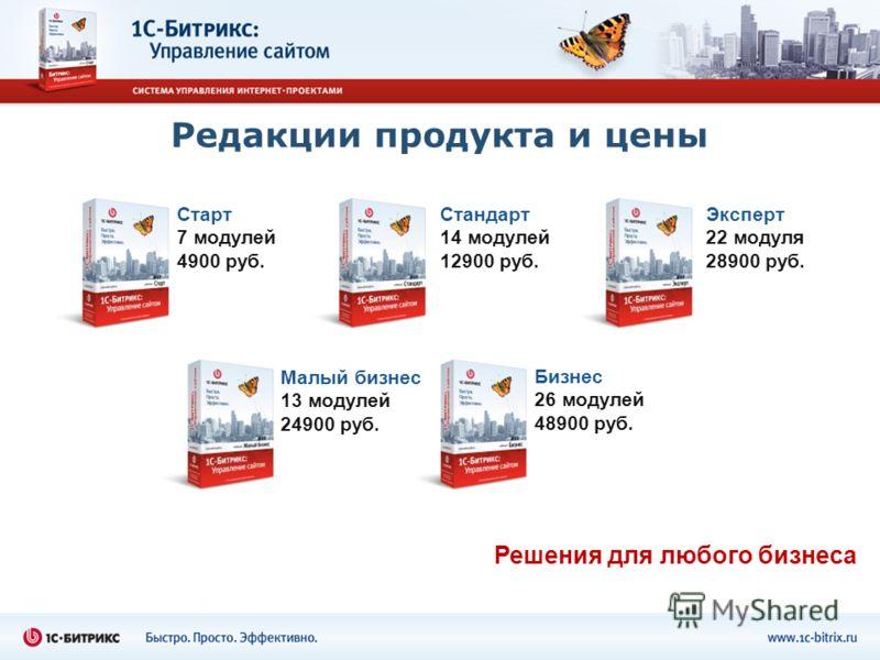 Бизнес 26 модулей 48900 руб. Редакции продукта и цены Решения для любого бизнеса Старт 7 модулей 4900 руб. Эксперт 22 модуля 28900 руб. Малый бизнес 13 модулей 24900 руб. Стандарт 14 модулей 12900 руб.
