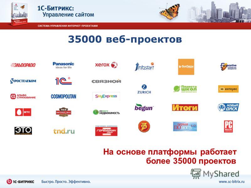 35000 веб-проектов На основе платформы работает более 35000 проектов