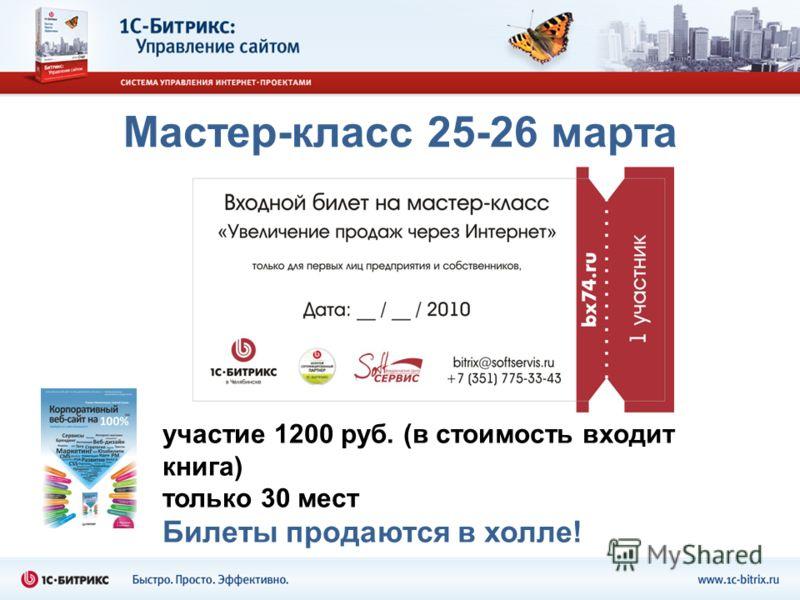 Мастер-класс 25-26 марта участие 1200 руб. (в стоимость входит книга) только 30 мест Билеты продаются в холле!