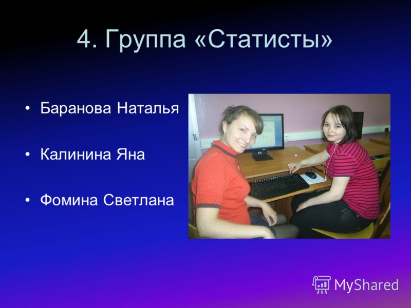 4. Группа «Статисты» Баранова Наталья Калинина Яна Фомина Светлана