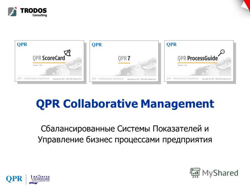 QPR Collaborative Management Сбалансированные Системы Показателей и Управление бизнес процессами предприятия