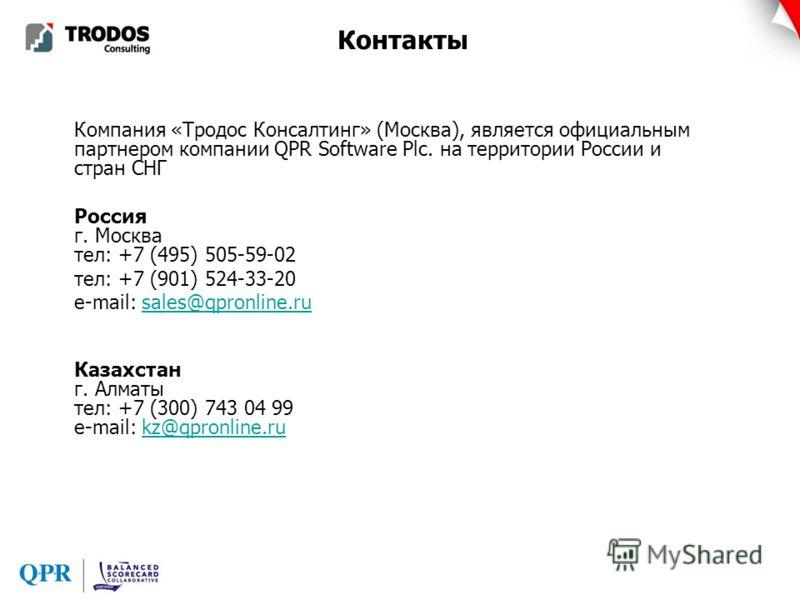 Контакты Компания «Тродос Консалтинг» (Москва), является официальным партнером компании QPR Software Plc. на территории России и стран СНГ Россия г. Москва тел: +7 (495) 505-59-02 тел: +7 (901) 524-33-20 e-mail: sales@qpronline.rusales@qpronline.ru К