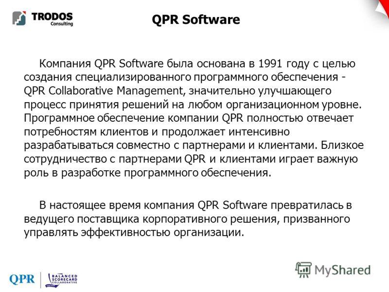 QPR Software Компания QPR Software была основана в 1991 году с целью создания специализированного программного обеспечения - QPR Collaborative Management, значительно улучшающего процесс принятия решений на любом организационном уровне. Программное о