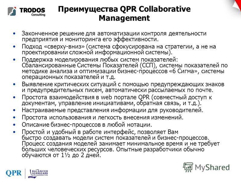 Преимущества QPR Collaborative Management Законченное решение для автоматизации контроля деятельности предприятия и мониторинга его эффективности. Подход «сверху-вниз» (система сфокусирована на стратегии, а не на проектировании сложной информационной