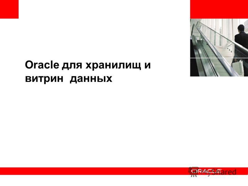 Oracle для хранилищ и витрин данных