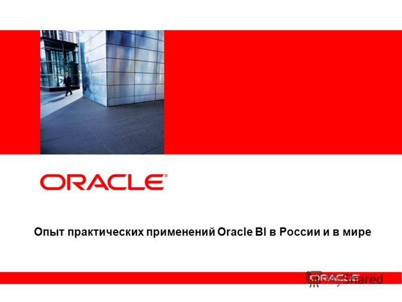 Опыт практических применений Oracle BI в России и в мире