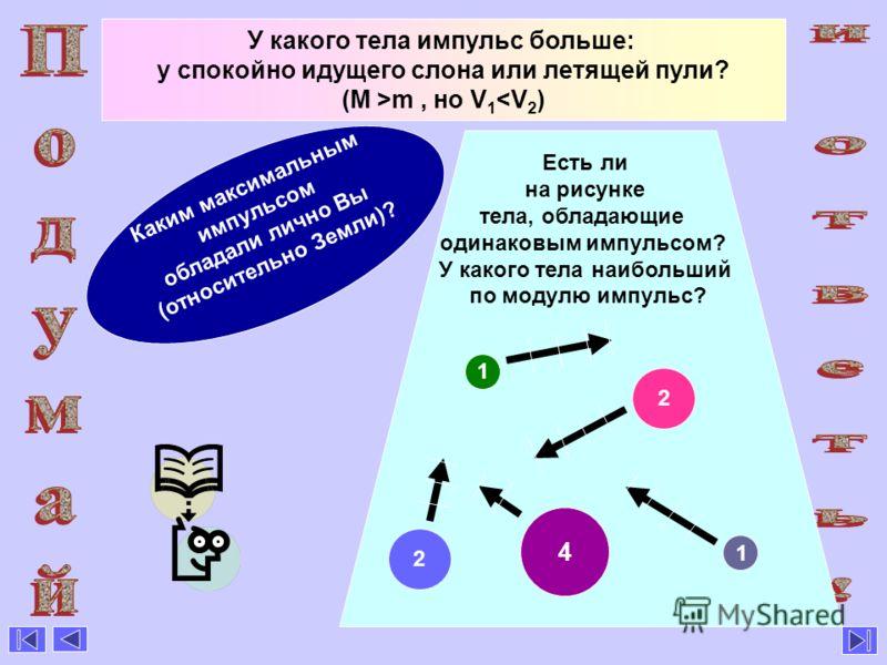 А. Прибор для измерения атмосферного давления – это… Б. Барометр, в котором изменение атмосферного давления определяют по деформации металлической коробки с сильным разряжением внутри – это… В. Физический прибор необходимый бабушке, страдающей гиперт