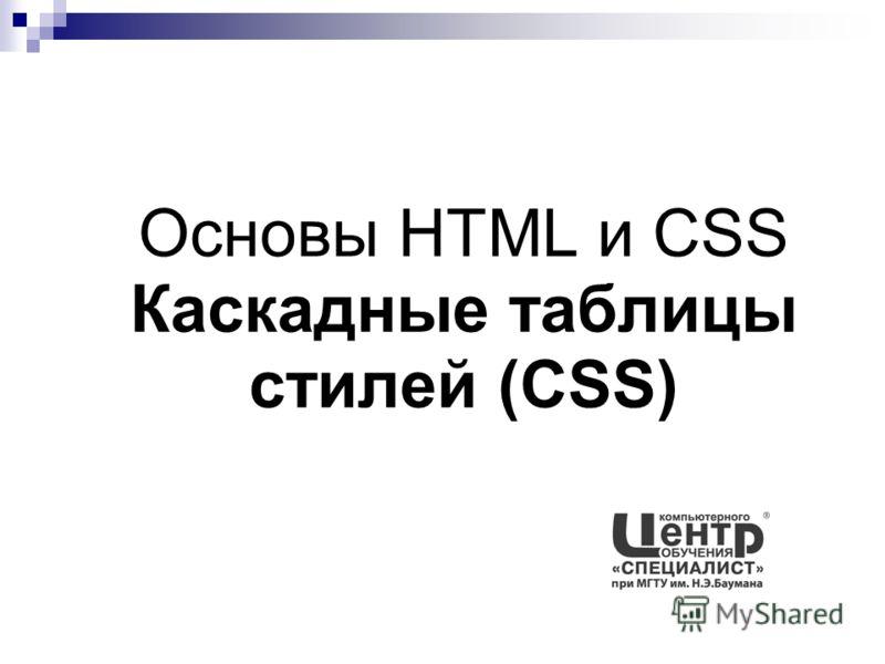 Основы HTML и CSS Каскадные таблицы стилей (CSS)
