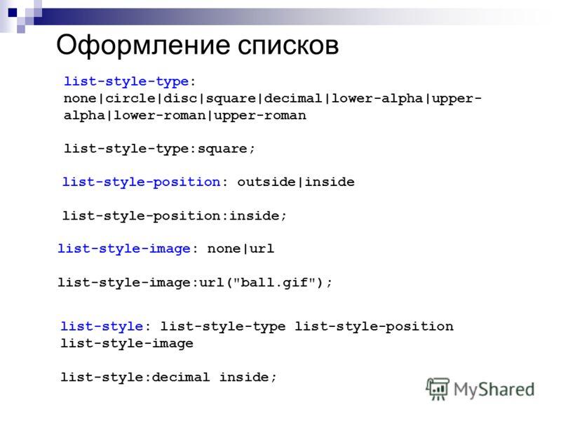 Оформление списков list-style-type: none|circle|disc|square|decimal|lower-alpha|upper- alpha|lower-roman|upper-roman list-style-type:square; list-style-position: outside|inside list-style-position:inside; list-style: list-style-type list-style-positi