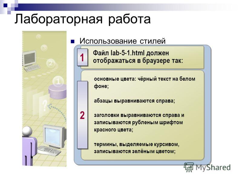 Лабораторная работа Использование стилей Файл lab-5-1.html должен отображаться в браузере так: 1 1 основные цвета: чёрный текст на белом фоне; абзацы выравниваются справа; заголовки выравниваются справа и записываются рубленым шрифтом красного цвета;