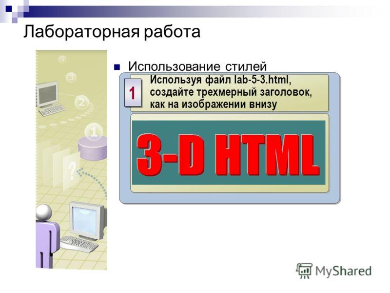 Лабораторная работа Использование стилей Используя файл lab-5-3.html, создайте трехмерный заголовок, как на изображении внизу 1 1