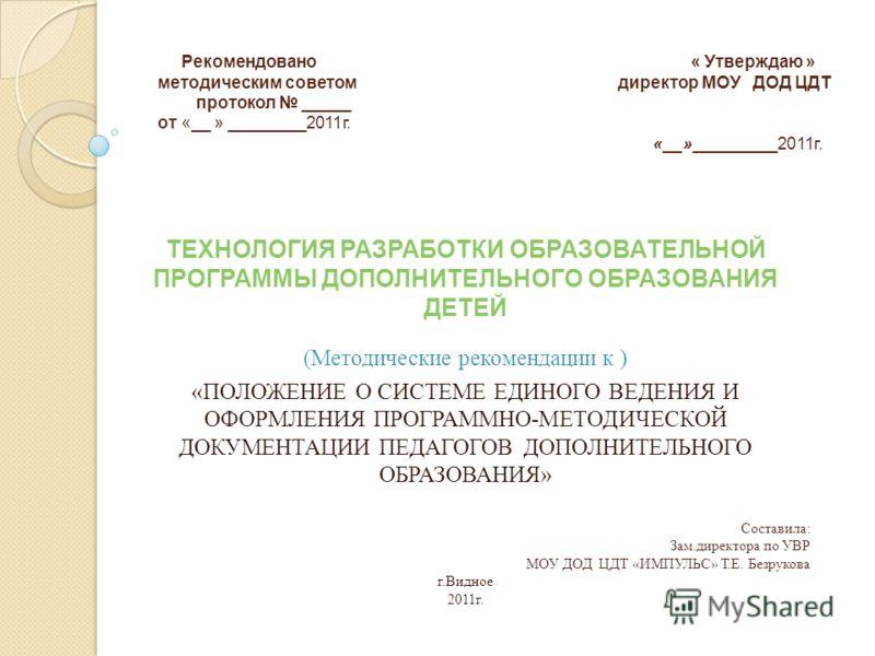 Рекомендовано « Утверждаю » методическим советом директор МОУ ДОД ЦДТ протокол _____ от «__ » ________2011г. «__»_________2011г. ТЕХНОЛОГИЯ РАЗРАБОТКИ ОБРАЗОВАТЕЛЬНОЙ ПРОГРАММЫ ДОПОЛНИТЕЛЬНОГО ОБРАЗОВАНИЯ ДЕТЕЙ (Методические рекомендации к ) «ПОЛОЖЕН