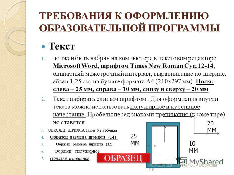ТРЕБОВАНИЯ К ОФОРМЛЕНИЮ ОБРАЗОВАТЕЛЬНОЙ ПРОГРАММЫ Текст 1. должен быть набран на компьютере в текстовом редакторе Microsoft Word, шрифтом Times New Roman Cyr, 12-14, одинарный межстрочный интервал, выравнивание по ширине, абзац 1,25 см, на бумаге фор