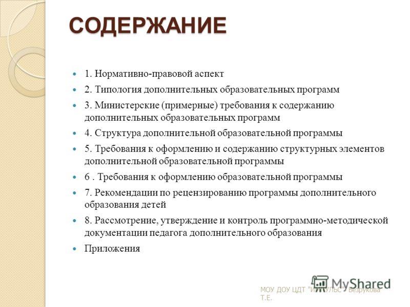 СОДЕРЖАНИЕ 1. Нормативно-правовой аспект 2. Типология дополнительных образовательных программ 3. Министерские (примерные) требования к содержанию дополнительных образовательных программ 4. Структура дополнительной образовательной программы 5. Требова