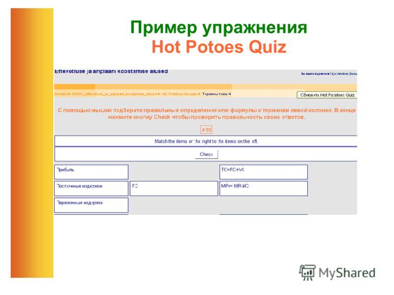Пример упражнения Hot Potoes Quiz