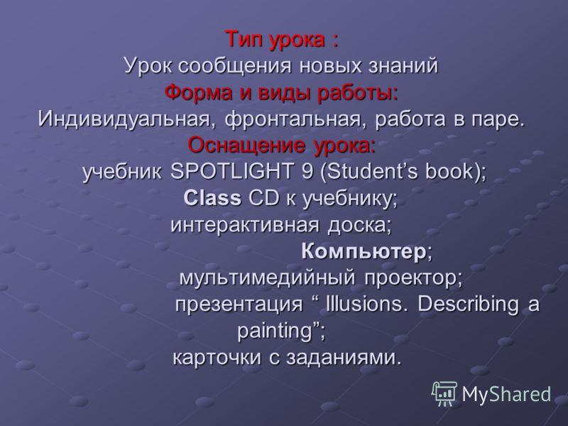 Тип урока : Урок сообщения