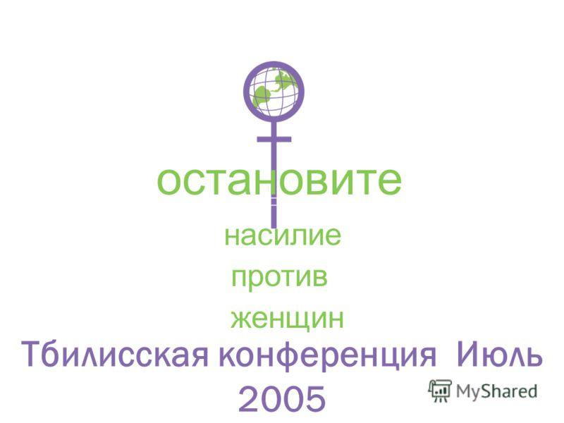 Тбилисская конференция Июль 2005 остановите насилие против женщин