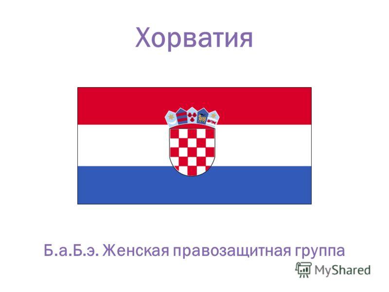Хорватия Б.а.Б.э. Женская правозащитная группа