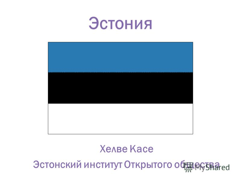 Эстония Хелве Касе Эстонский институт Открытого общества
