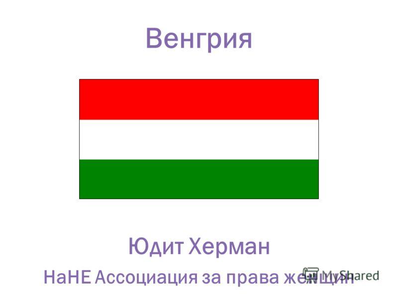 Венгрия Юдит Херман НаНЕ Ассоциация за права женщин