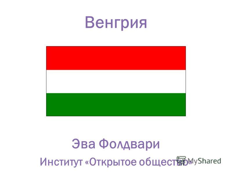 Венгрия Эва Фолдвари Институт «Открытое общество»
