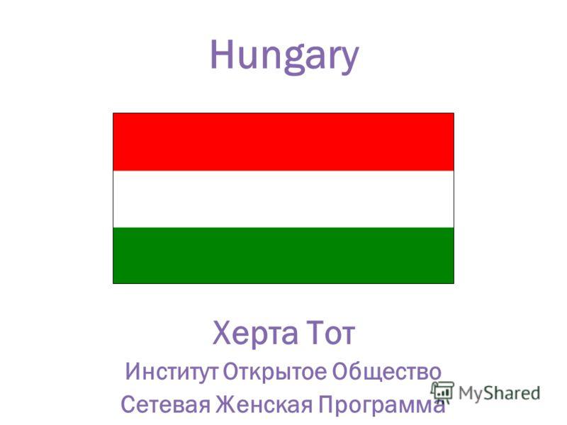 Hungary Херта Тот Институт Открытое Общество Сетевая Женская Программа