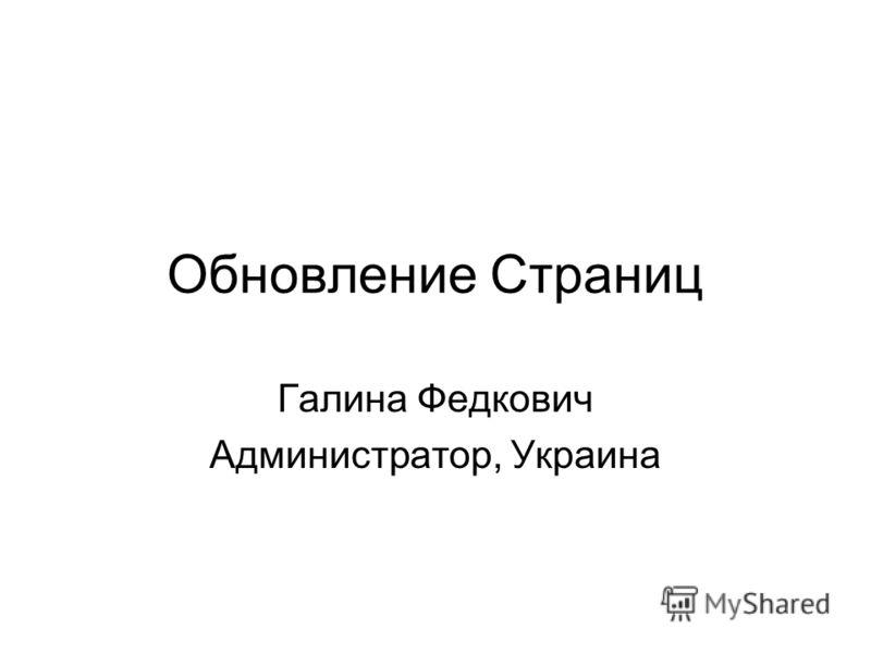 Обновление Страниц Галина Федкович Администратор, Украина