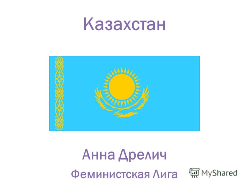 Казахстан Aнна Дрелич Феминистская Лига