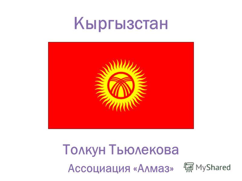 Кыргызстан Толкун Тьюлекова Ассоциация «Алмаз»