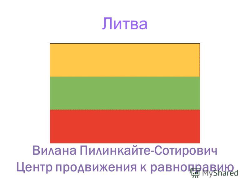 Литва Вилана Пилинкайте-Сотирович Центр продвижения к равноправию