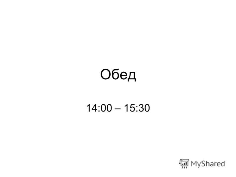 Обед 14:00 – 15:30